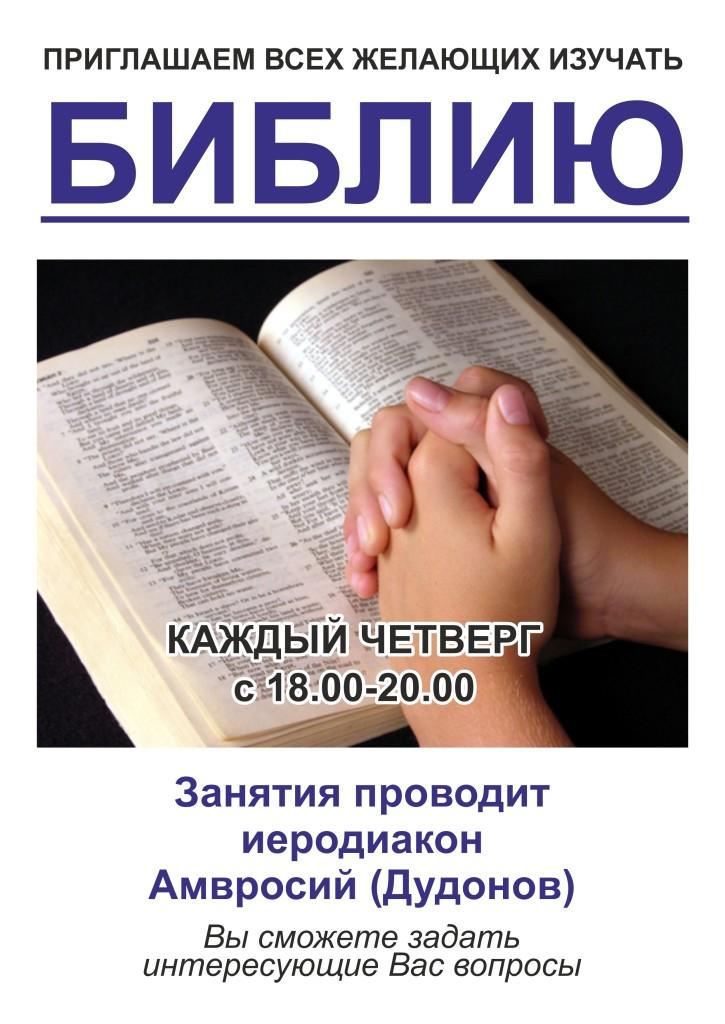 Изучаем Библию